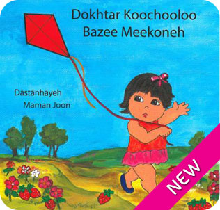 Oznoz Stuff For Bilingual Kids border=